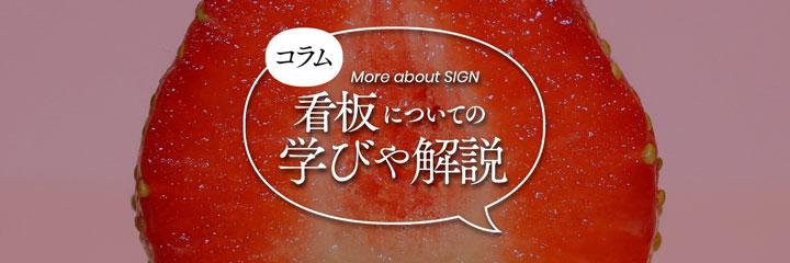コラム,看板についての学びや解説,More about SIGN