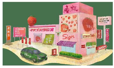 イチゴスタジオ,看板,デザイン