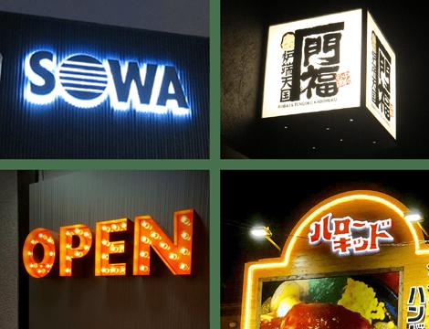 電飾看板,LEDサイン,行灯看板,ネオンサイン