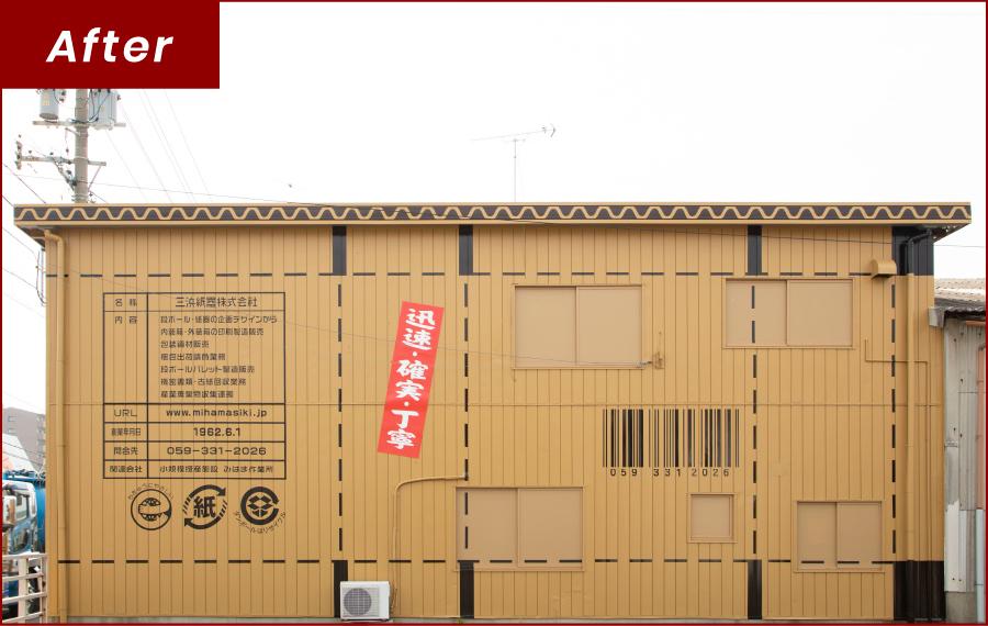 三浜紙器,ダンボールハウス