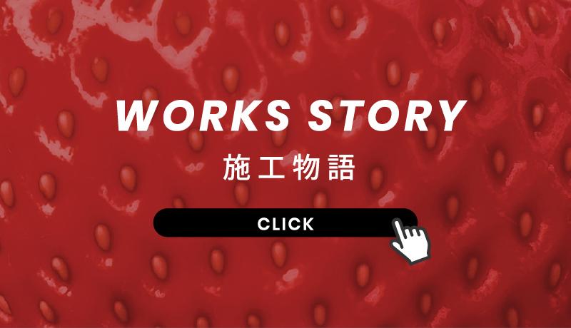 WORKS STORY,施工物語