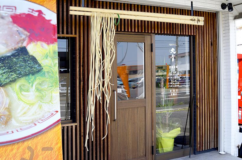 ラーメン屋さんの造形のれん 愛知県刈谷市