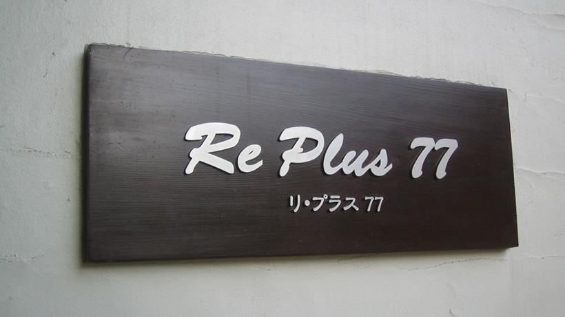 あたたかみのあるマンション看板 愛知県名古屋市