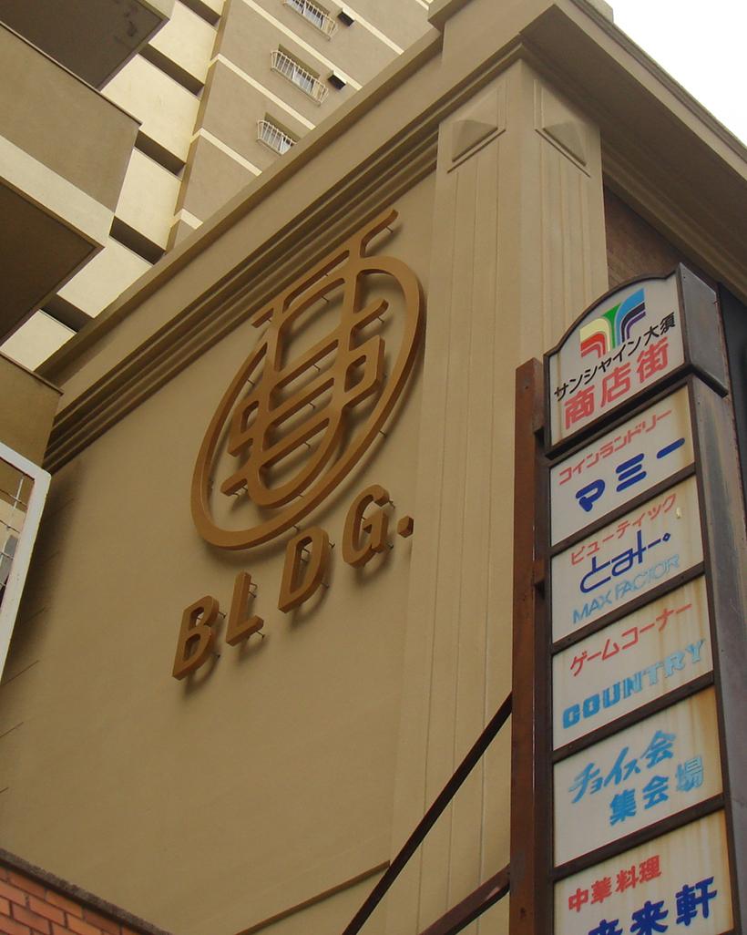 昼夜表情の変わるバックライトLEDサイン 愛知県名古屋市