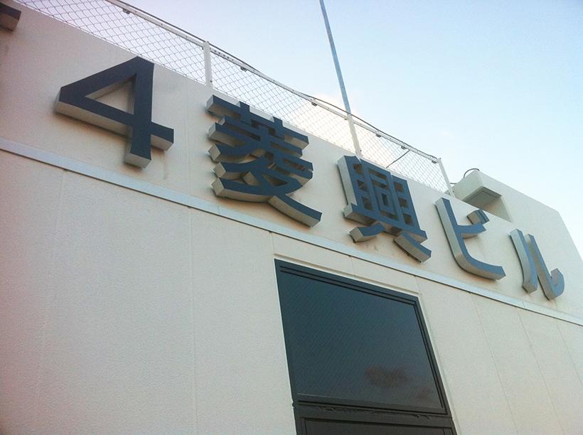 遠くからもわかる高い壁面の立体文字看板 愛知県名古屋市