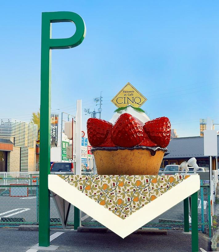リアルな巨大ケーキの立体看板 愛知県安城市