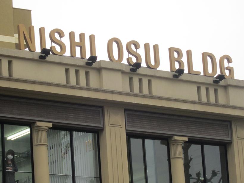 屋上に立っているビル名の立体文字サイン 愛知県名古屋市