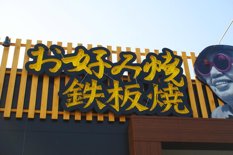 ストリップネオンも入った箱文字サイン 愛知県日進市