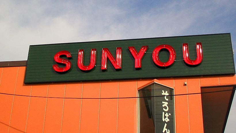 夜間はネオン管文字が出現する立体文字看板 愛知県名古屋市