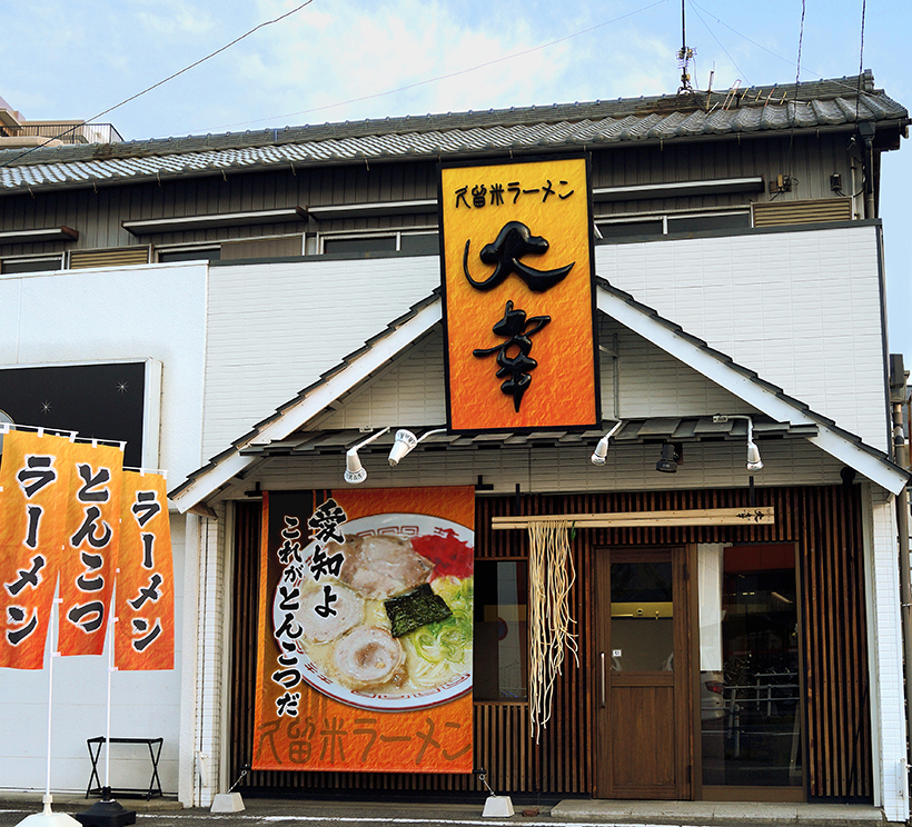 こだわりラーメン屋さんのブランディングサイン 愛知県安城市