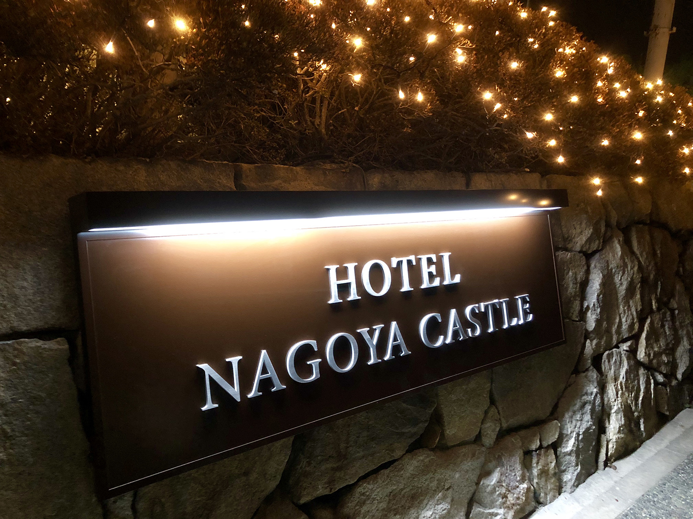 照明付きのホテル入口の館銘板 愛知県名古屋市