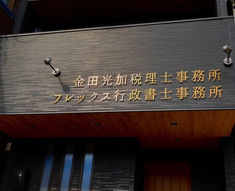ゴールドステンレスがかっこいい切り文字サイン 愛知県名古屋市