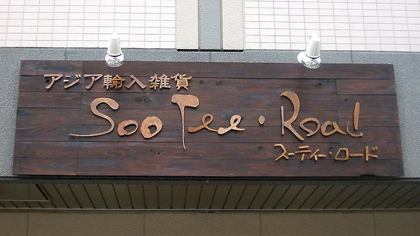 錆びたようなエイジング塗装の切り文字サイン 愛知県名古屋市