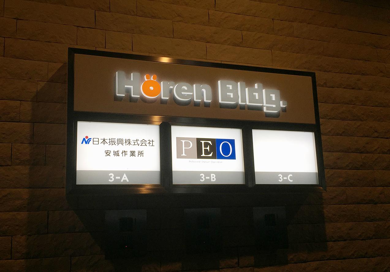 ロゴが光るオフィルビルの案内看板 愛知県安城市