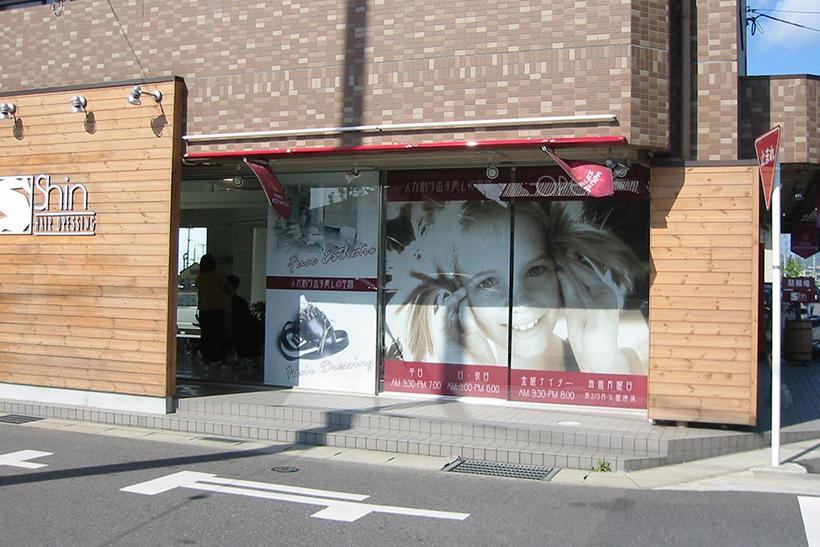ロールスクリーンが広告になるサイン計画 愛知県春日井市