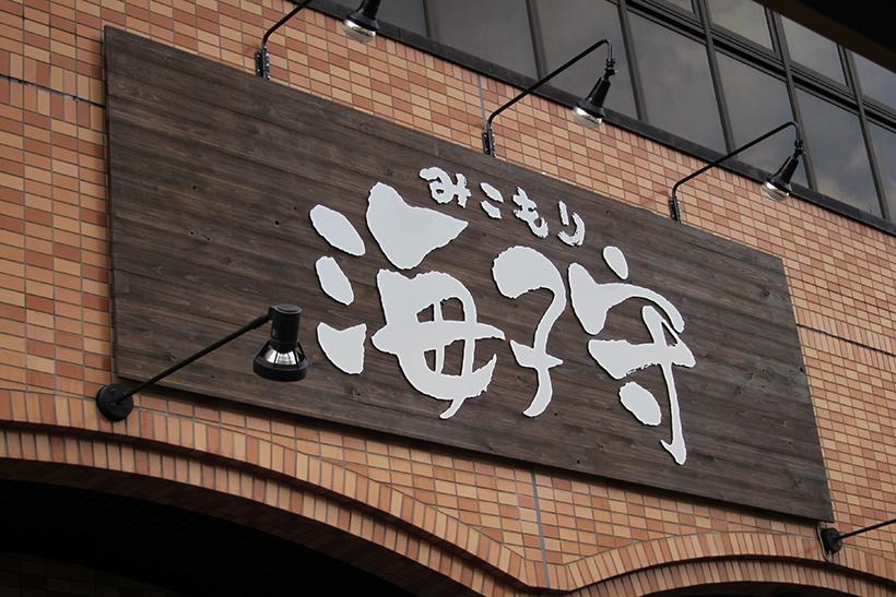 切り文字のついた木製看板 愛知県名古屋市