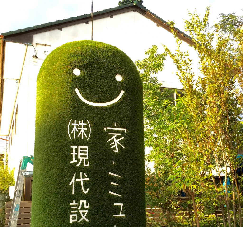 人工芝を張り込んだ自立看板シバフマン 岐阜県