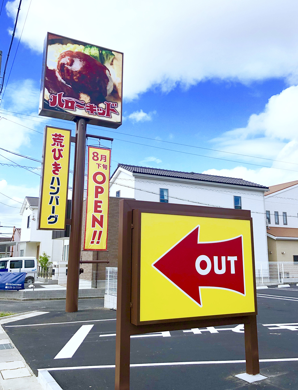 昇降式懸垂幕で短期告知できるなポールサイン 愛知県東海市