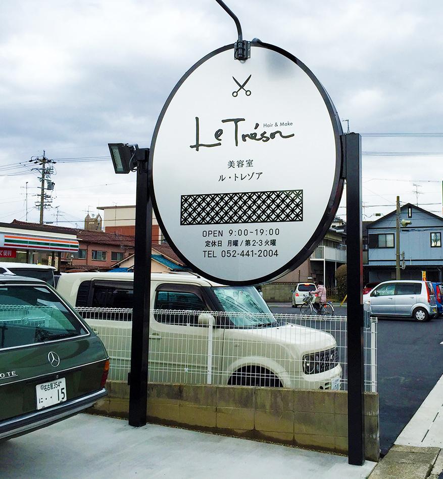 大きな鏡のような美容室の自立看板 愛知県あま市