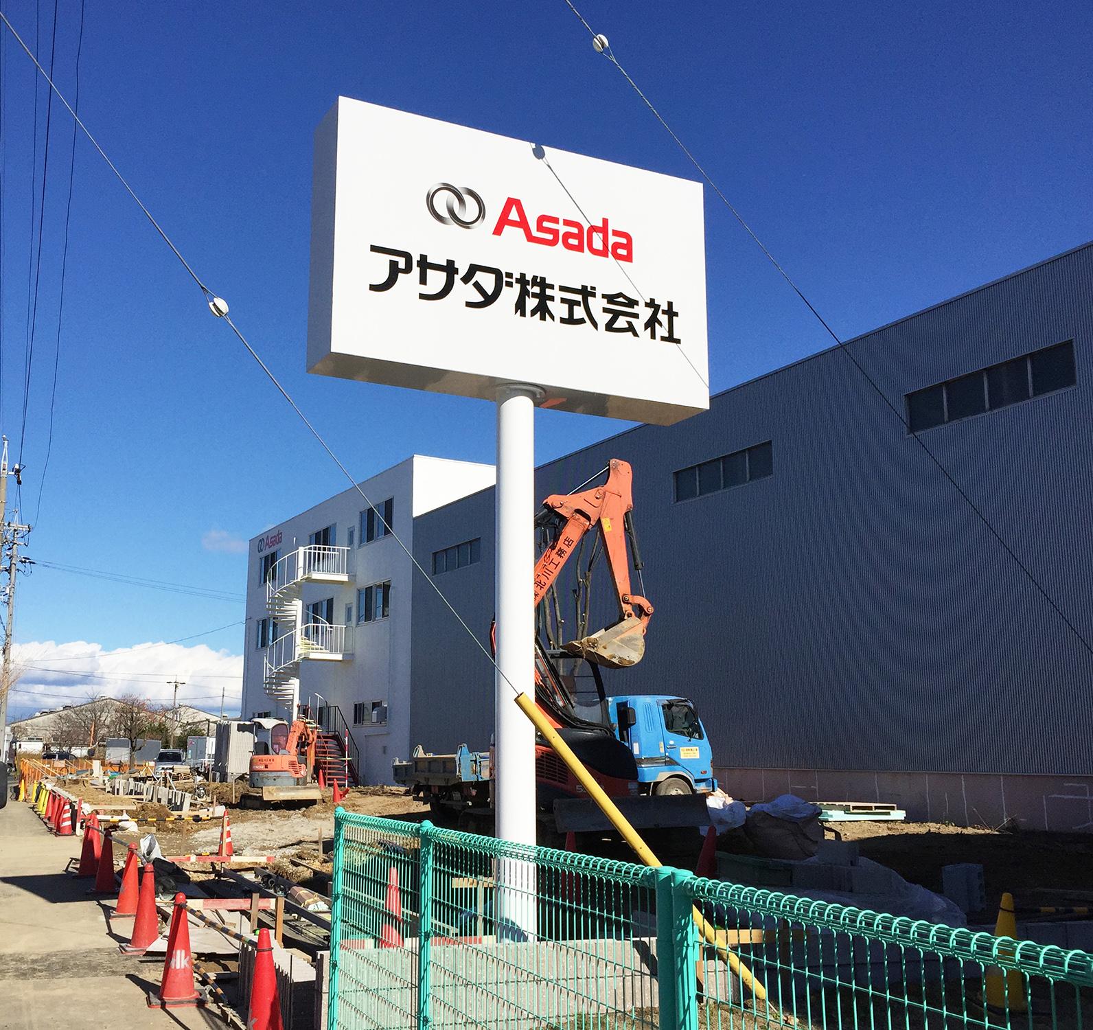 メーカー工場のポールサイン 愛知県犬山市