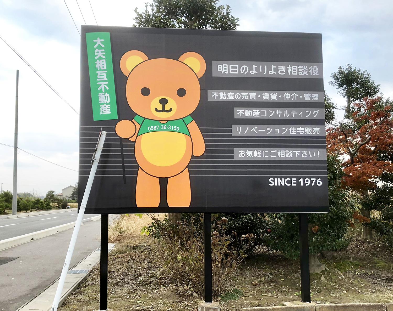 一度見たら忘れないキャラクターのポールサイン 愛知県稲沢市