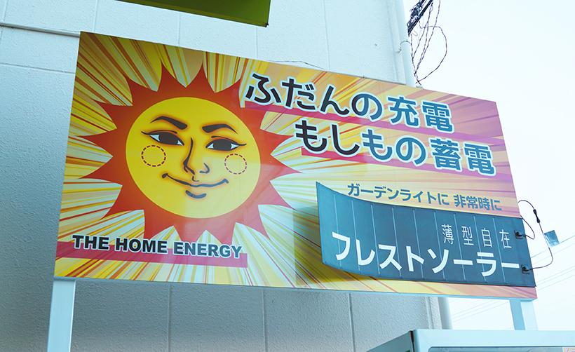 商材そのものを取り付けた自立サイン 愛知県あま市