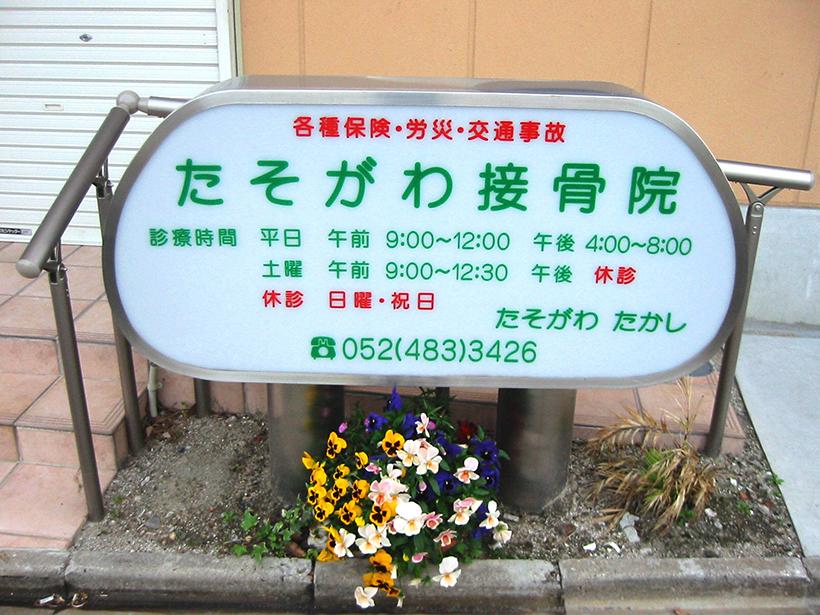 花壇植え込みにある建植サイン 愛知県名古屋市