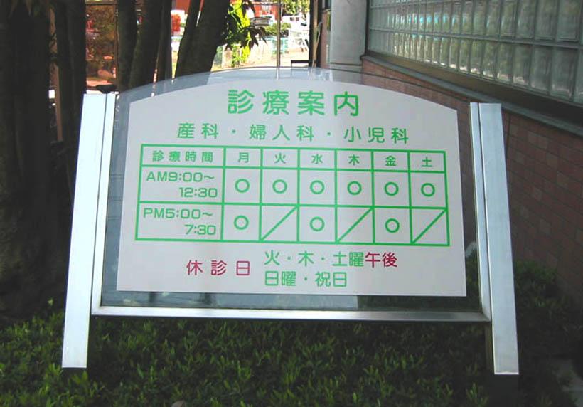 ガラスとステンレスの診療案内サイン 愛知県名古屋市