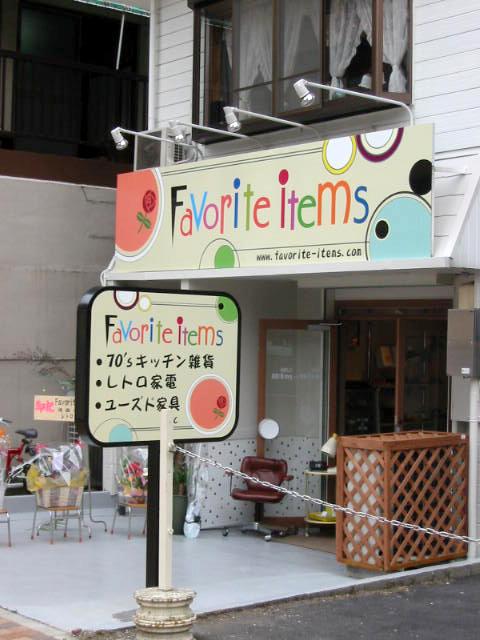 自然と通行者の目に入るポールサイン 愛知県名古屋市