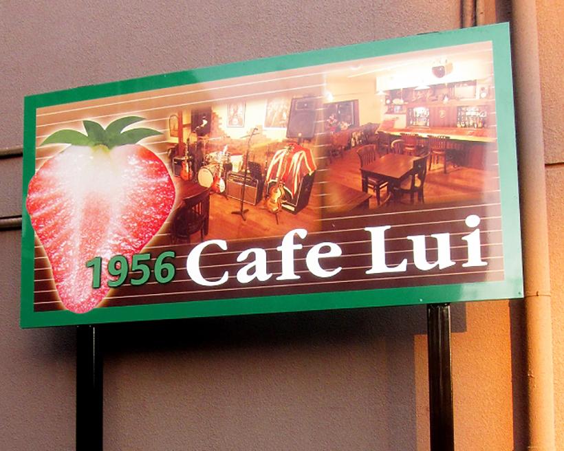 イチゴがアイキャッチのカフェの独立看板 愛知県名古屋市