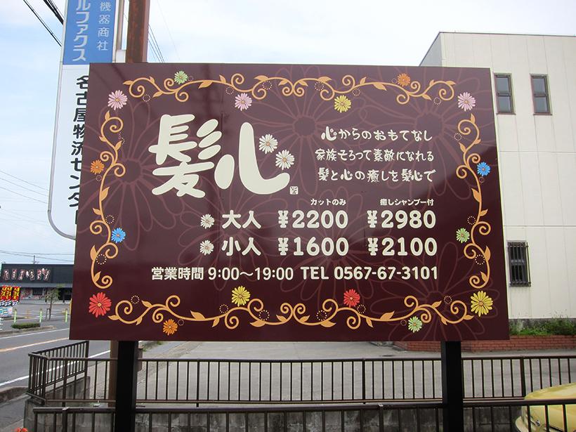 美容室のかわいい自立看板 愛知県弥富市