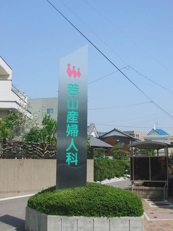 文字とマークのみが光るステンレス製タワーサイン 愛知県名古屋市