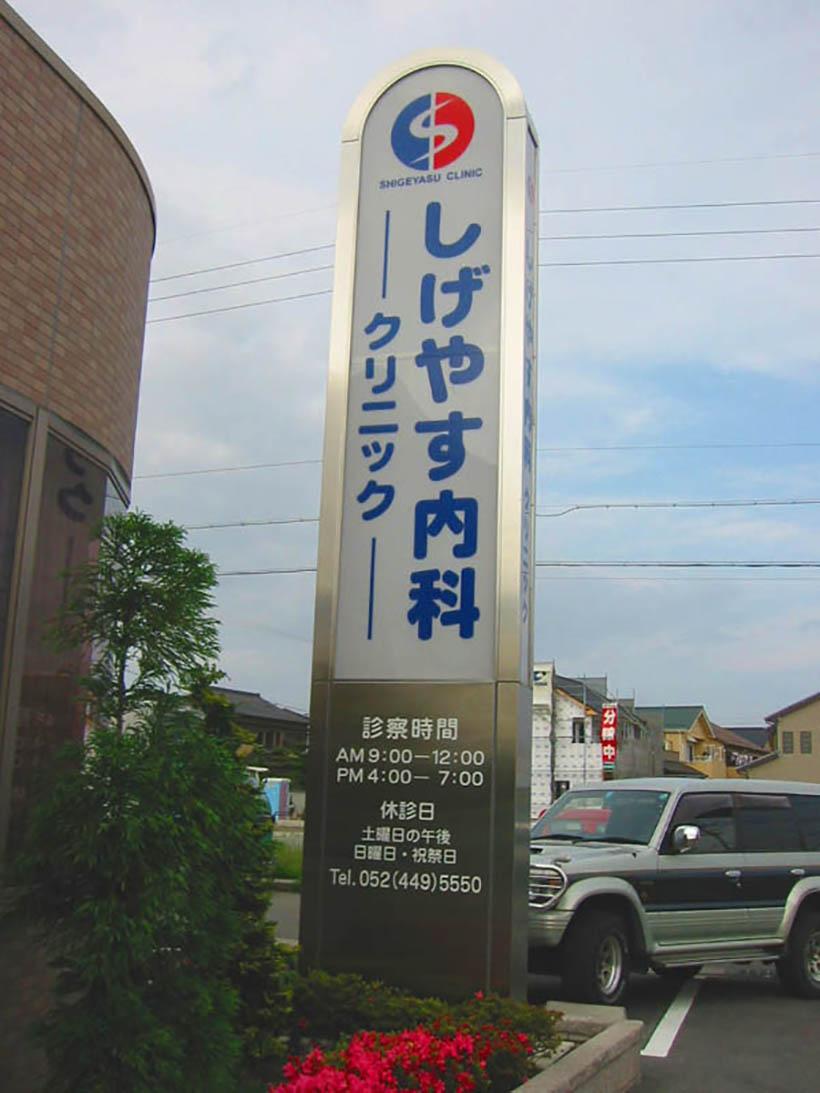 内部の蛍光灯で光るステンレス製独立サイン 愛知県東海市