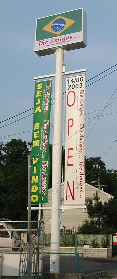 懸垂幕昇降機付きの電飾ポールサイン 三重県四日市市
