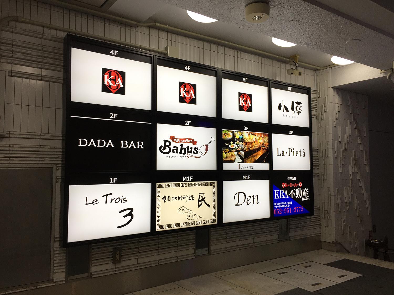 テナントビル壁面看板をリニューアル 愛知県名古屋市