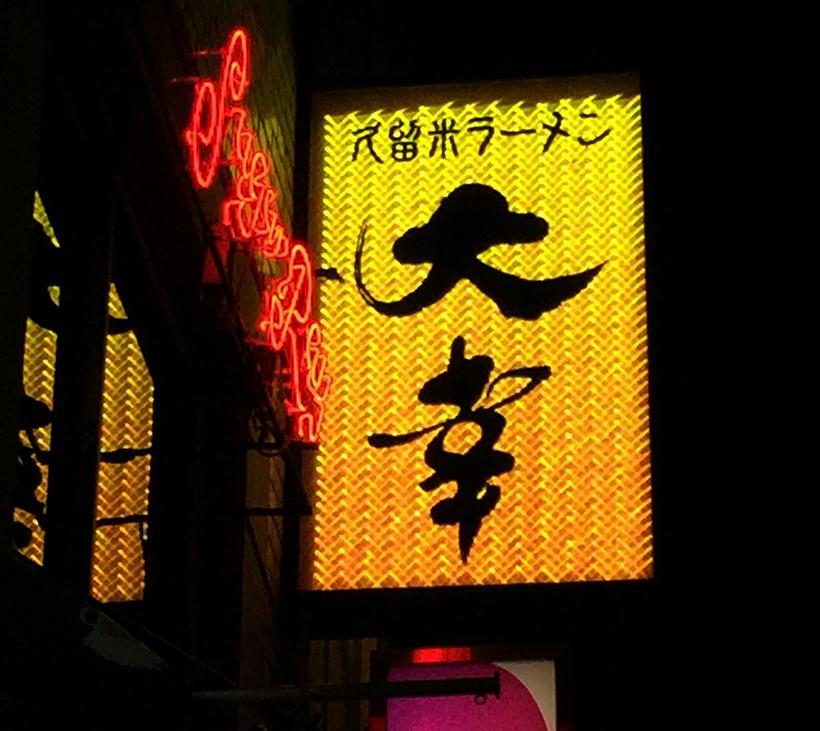 LED粒がキラキラ見える特殊行灯看板 愛知県名古屋市