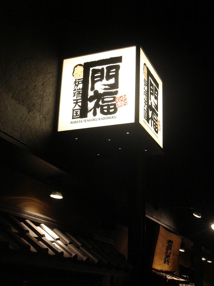 3面表示できる正立方体形の電飾袖看板 愛知県名古屋市