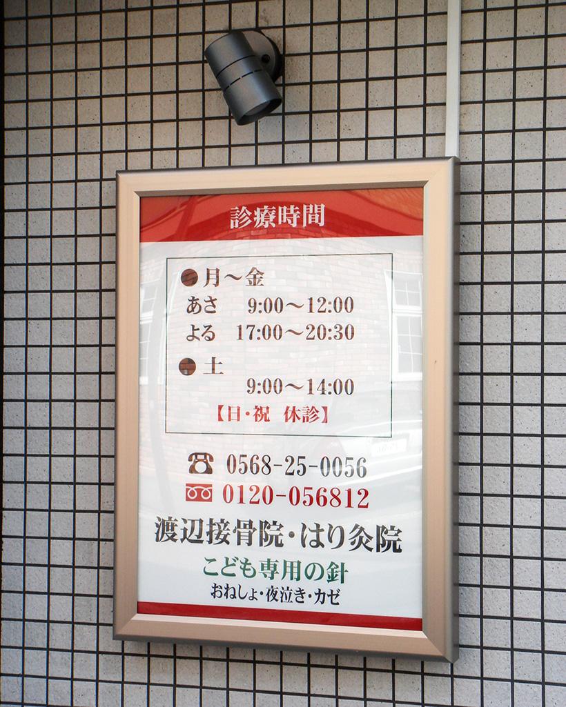 鍼灸院の薄型電飾サイン 愛知県北名古屋市