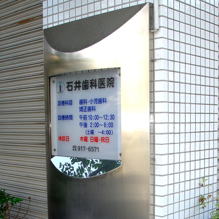 特殊な曲面形状のステンレス行灯サイン 愛知県名古屋市