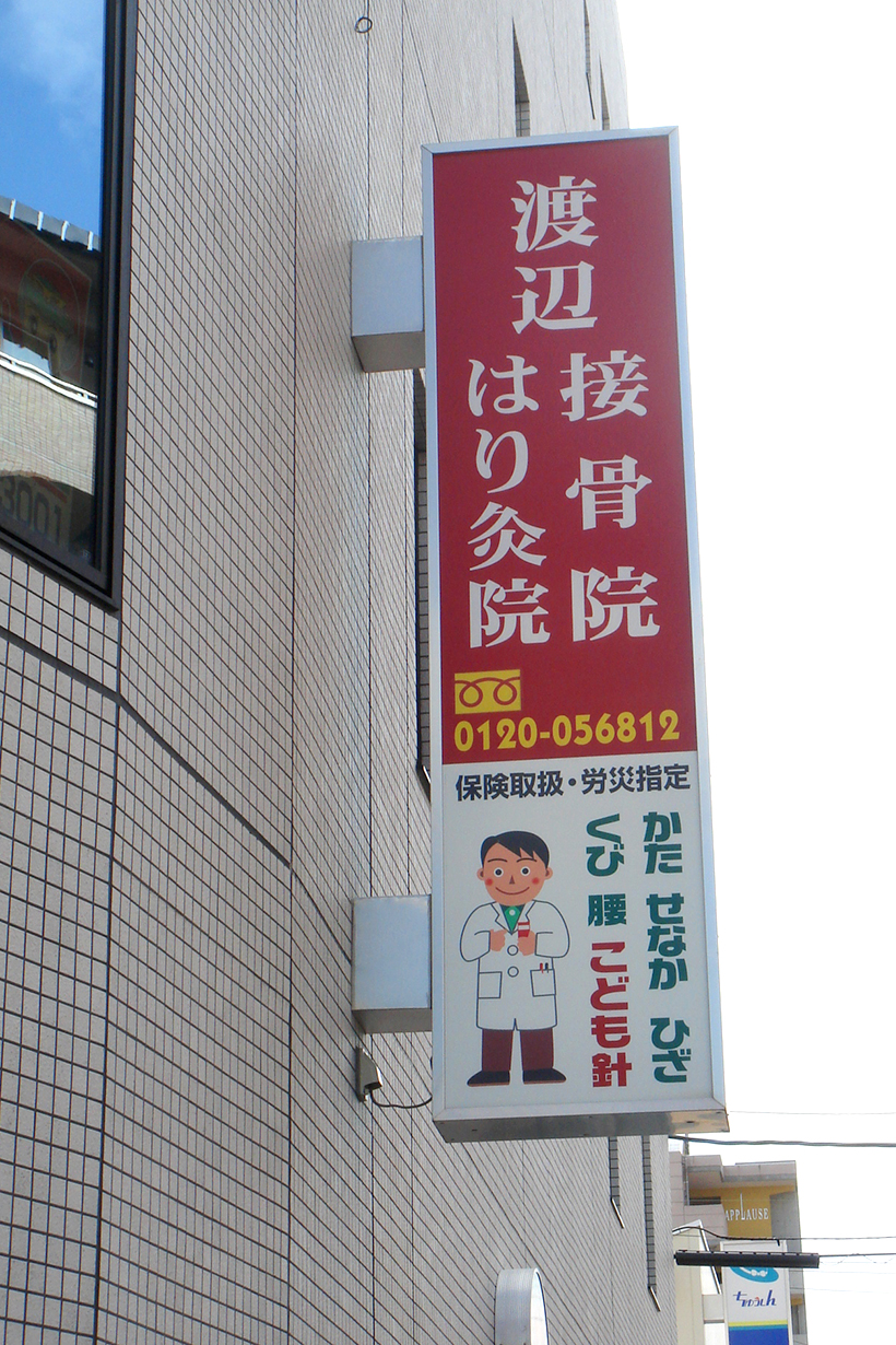 内照式の突出し看板 愛知県北名古屋市