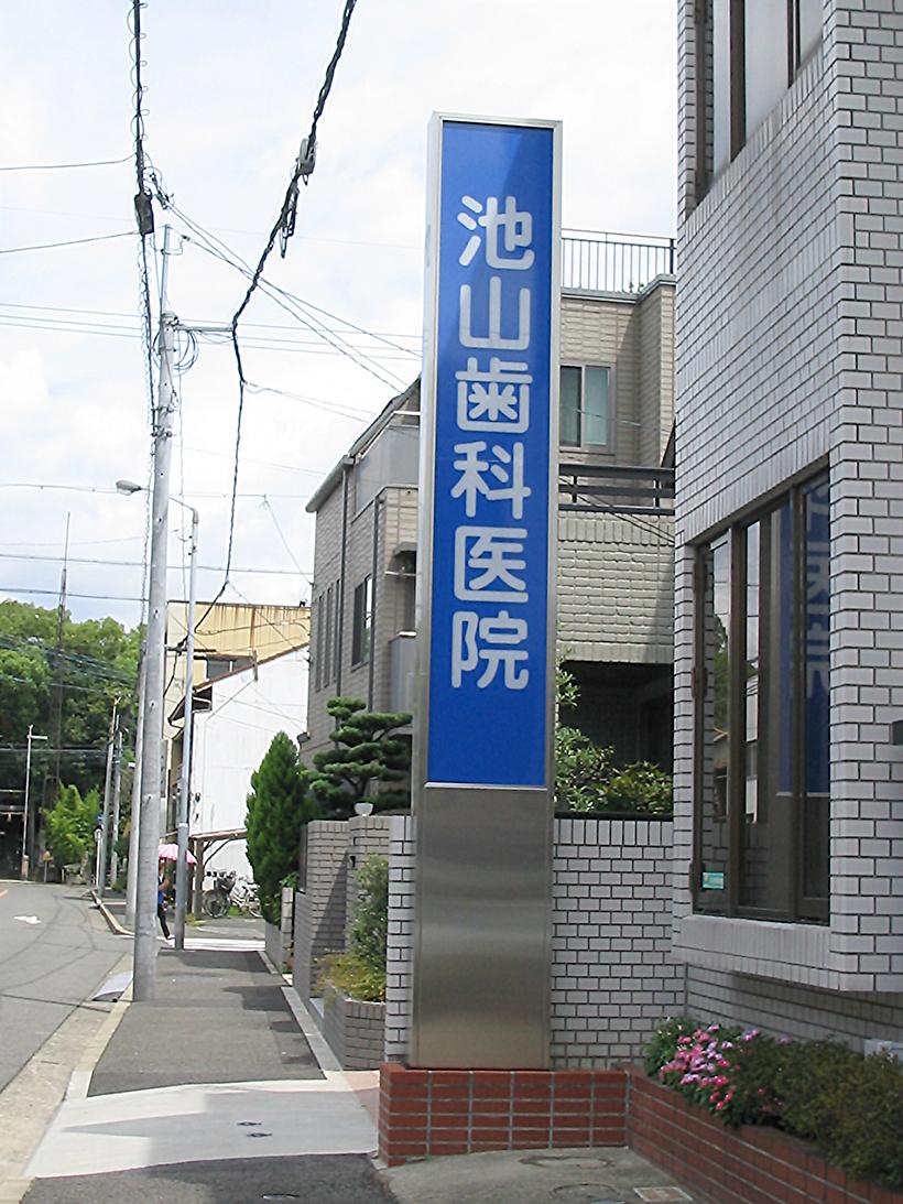 病院のステンレス製電飾独立サイン 愛知県名古屋市