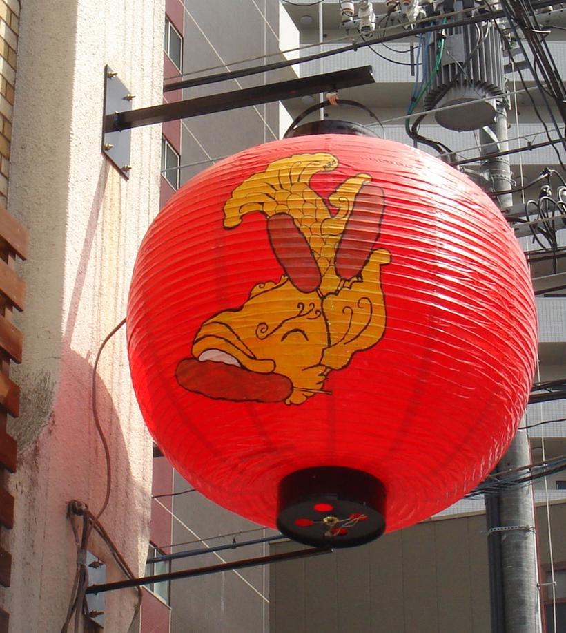 大きな提灯にペイントされた居酒屋の看板 愛知県名古屋市