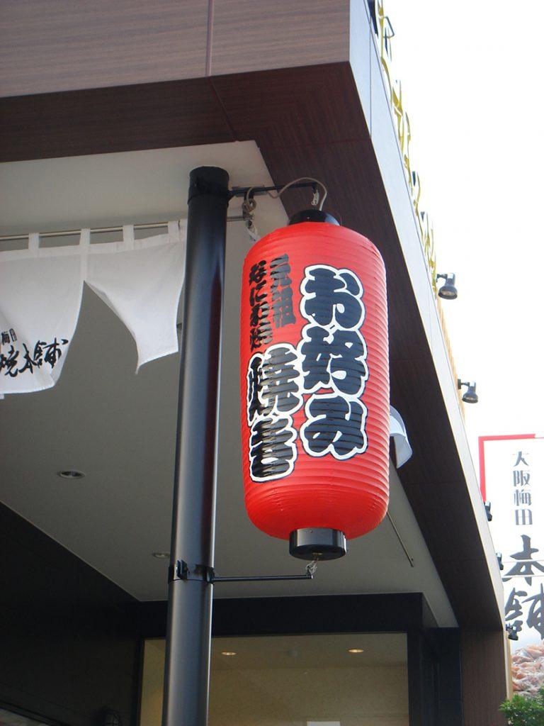提灯型の電飾看板 愛知県名古屋市