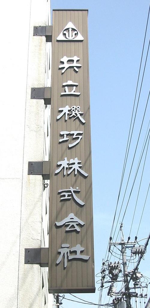 箱文字付きの高級感ある企業の袖看板 愛知県名古屋市