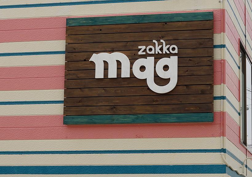 木製切り文字付きの木板看板 愛知県北名古屋市