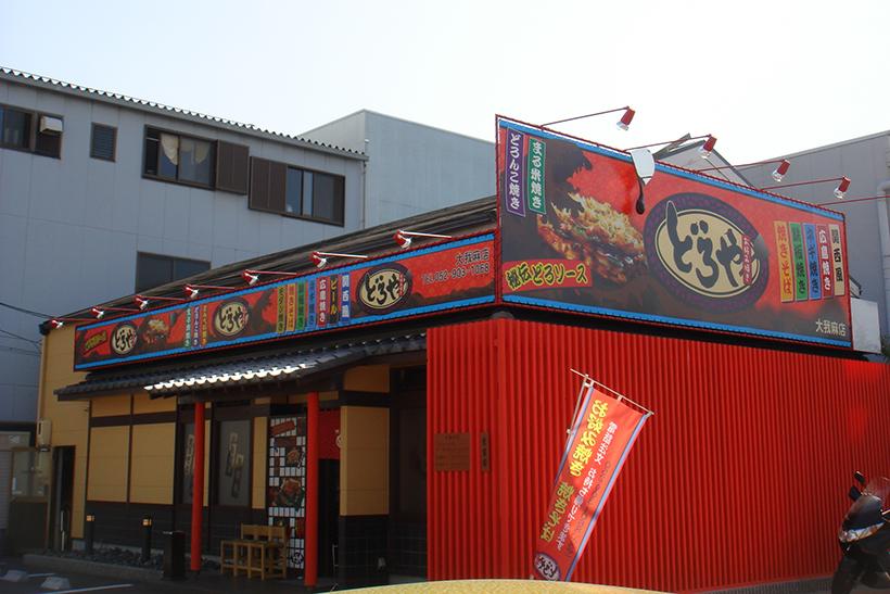 ソースが垂れるコテがアイキャッチサイン 愛知県名古屋市