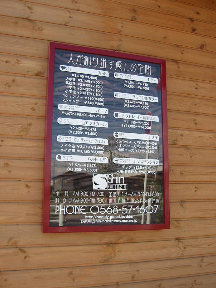 流木を背面に並べたおしゃれな美容室のメニューサイン 愛知県春日井市
