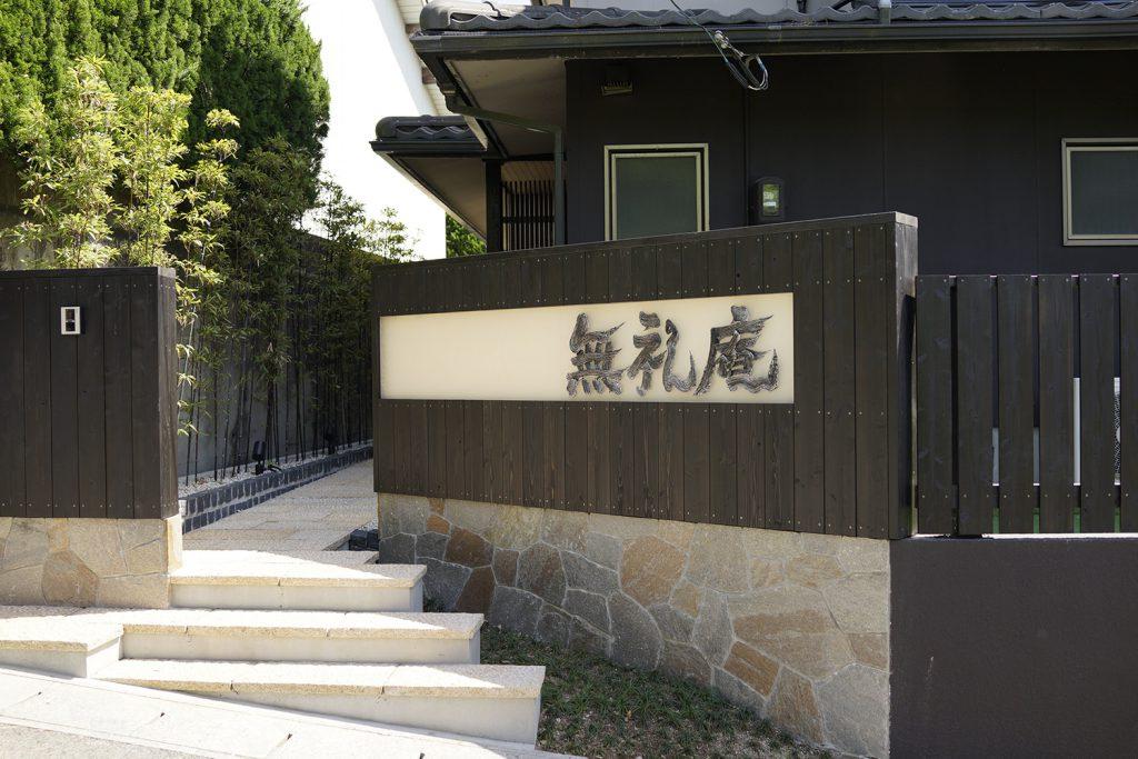 鉄の棒60m分を鍛錬した立体書道サイン 愛知県日進市