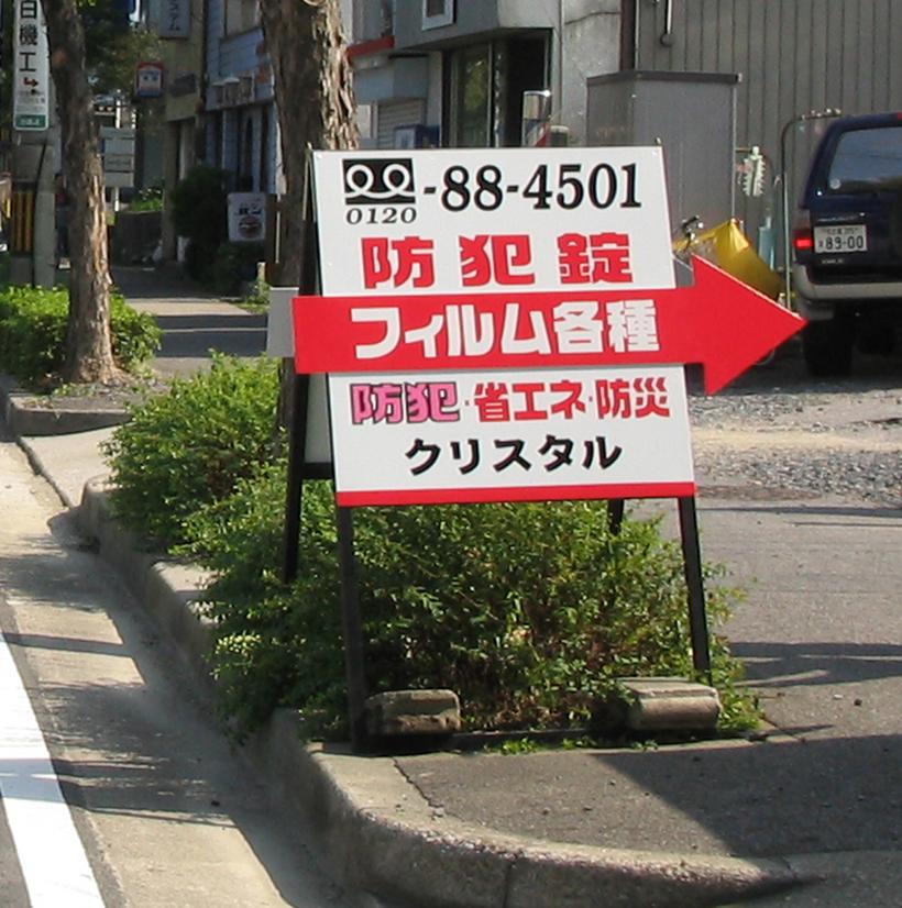 飛び出した矢印が目を引くA型看板 愛知県名古屋市