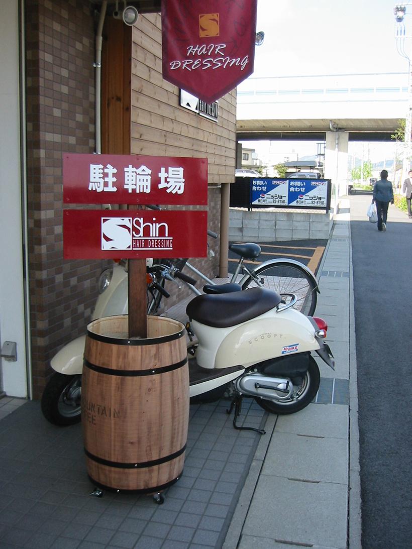 木樽を使ったおしゃれなスタンドサイン 愛知県春日井市